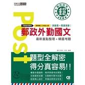 郵政外勤國文(測驗題+閱讀測驗)(專業職(二)外勤人員適用)