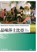 書品味莎士比亞英文名作選合訂本25K