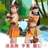 大王叫我來巡山六一兒童節表演服男女童野人印第安人獵人舞蹈演出