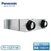 【指定送達不含安裝】[Panasonic 國際牌]~30坪 全熱交換器 FY-15ZY1W