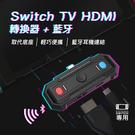 Switch TV HDMI 迷你轉接器 轉換器 替代底座 HDMI 轉換器 藍牙連線 連藍牙耳機