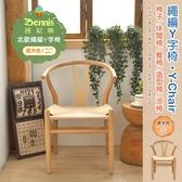 【班尼斯國際名床】~北歐復刻經典設計‧繩編Y字椅‧Y-Chair‧休閒涼椅/餐椅