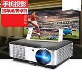 投影機 Rigal瑞格爾RD-806辦公投影機 3D高清手機投影儀家用無線wifi微型 芭蕾朵朵YTL