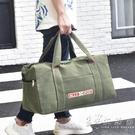 大容量手提旅行包帆布袋男士單肩行李包背包裝衣服旅游包運動健身 小時光生活館