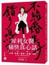 《日本權威性愛女醫師の姊姊妹妹身體使用手冊》暢銷修訂版! 暢銷兩性作家「女王」、...