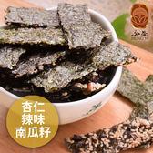 弘益傳香世家.海苔脆片杏仁辣味南瓜子40g 包,共三包﹍愛食網
