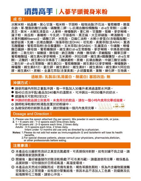 ☆支藝樺推薦☆消費高手人蔘芋頭養生米粉500g (2罐組) 【瑞昌藥局】015662