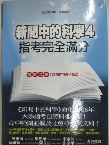 【書寶二手書T5/高中參考書_EE5】新聞中的科學4-指考完全滿分_聯合報教育版
