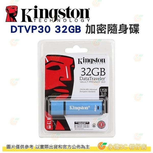 金士頓 Kingston DTVP30 32GB 公司貨 DT Vault Privacy 加密 隨身碟 USB 3.0