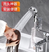 花灑 水龍頭外接花灑洗臉池加長洗頭神器衛生間延伸器洗澡家用延伸開關 交換禮物