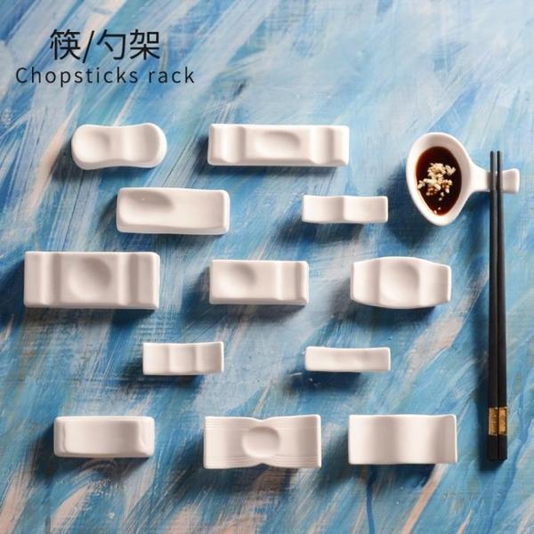 酒店擺台餐具純白陶瓷筷架兩用多用筷子架筷枕筷托湯匙托 喵小姐
