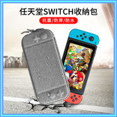 新款 nintendo switch主機包 任天堂switch遊戲機硬盒 防摔殼  Switch收納包 收納盒