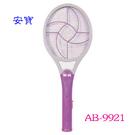 安寶 雙層電子電蚊拍 AB-9921  ◆層大網面設計,容易捕捉蚊蟲