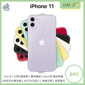 送9H玻保【3期0利率】Apple iPhone11 6.1吋 64G 超廣角 Face ID 臉部辨識 IP68防水塵 智慧型手機
