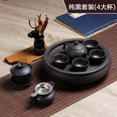 聖誕好物85折 陶瓷紫砂茶壺茶杯圓形茶盤整套現代中式~