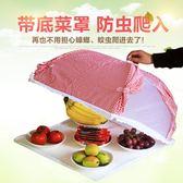 帶底菜罩可摺疊防塵防蒼蠅防蟑螂食物罩飯罩餐桌罩igo    西城故事