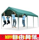 camdyztop戶外車棚停車棚家用汽車遮陽雨棚車庫防曬簡易行動帳篷CY  自由角落