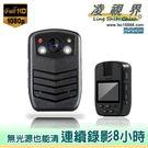 【密錄器】凌視界FH-007 16G 警用密錄器 連續8H錄影 高畫質 1296P 移動偵測 自動紅外線夜視