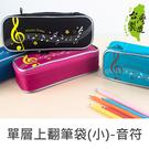 【促銷】珠友 PB-60177 單層上翻筆袋(小)/鉛筆盒/文具盒-音符
