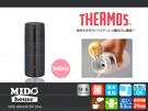 THERMOS『膳魔師FDM-351輕巧時尚超輕量保溫/保冰瓶』340ml (黑)《Midohouse》