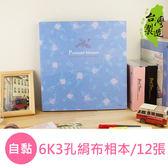 珠友 6K3孔絹布相本-米色自黏內頁/12張(PH-06621-3)