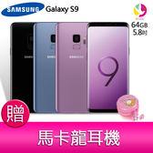 分期0利率 三星 Samsung Galaxy S9 64GB 智慧手機 贈『KeeKa EE-39 耳機 ( 馬卡龍收納盒) *1』