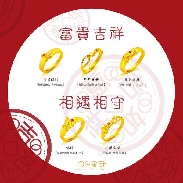 今生金飾   富貴貔貅尾戒   時尚黃金戒指