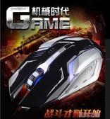 有線滑鼠-游戲滑鼠臺式機電腦有線滑鼠USB筆記本光電辦公家用靜音滑鼠G200 夏沫之戀