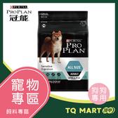 冠能成犬羊肉敏感消化道保健配方2.5kg【TQ MART】