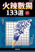 火辣數獨133選(18)