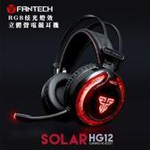 FANTECH 電競耳機麥克風 【HG12】 專業 遊戲 全罩式 耳麥 50mm 大單體立體聲 吃雞 新風尚潮流