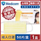 【Medicom麥迪康】醫療口罩 黃色 ...