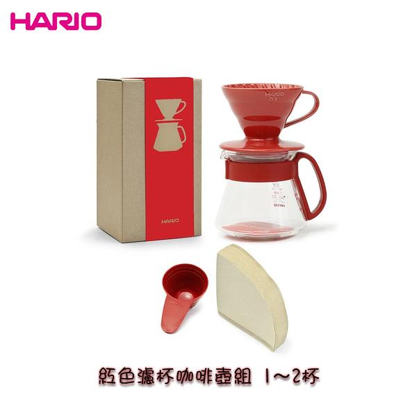 HARIO V60 01紅色濾杯咖啡壺組 陶瓷滴漏式咖啡濾器 手沖咖啡 滴漏過濾 手沖濾杯 1至2人用