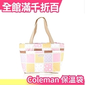【粉色 15L】日本 coleman 10~30L 保溫袋 保冷袋 便當袋 保冰 保冷 保溫 露營 野餐 戶外【小福部屋】