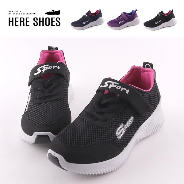 [Here Shoes]休閒鞋-網格鞋面 魔鬼氈 舒適運動風休閒鞋 透氣純色百搭-AN3261