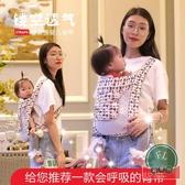 嬰兒背帶前抱式前后兩用寶寶小孩背帶多功能輕便簡易【福喜行】