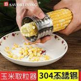 剝玉米器脫粒機