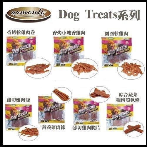『寵喵樂旗艦店』阿曼特零食新款《Dog Treats系列》多種口味可選