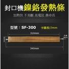 30公分封口機 SF-300型通用 發熱條 耐熱布組(4組入)