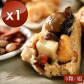 【艾其肯】御品八寶鮮肉粽-5顆/組-1入組