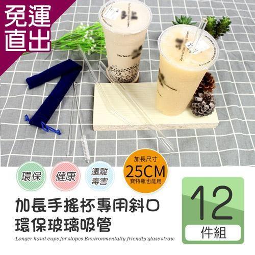Incare 加長型斜口環保玻璃吸管(12件優惠組)【免運直出】