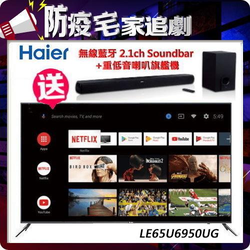 【Haier 海爾】65型4K HDR連網電視LE65U6950UG(同6900UG)(含基本安裝)送藍牙聲霸+重低音喇叭+智慧型遙控器
