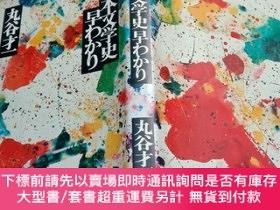 二手書博民逛書店罕見日文原版:日本文學史早わかりY425889 (日)丸谷才一 講談社 出版1978
