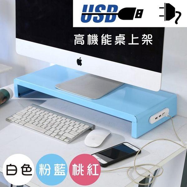 鐵力士《百嘉美》粉彩置物架USB+擴充電源插座桌上架/螢幕架(三色可選)