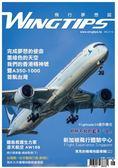 WINGTIPS飛行夢想誌 8月號/2018 第14期