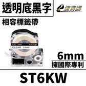 【速買通】EPSON LC-2TBN/LK-2TBN/ST6KW/透明底黑字/6mmx8m 相容標籤帶