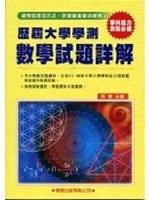 二手書博民逛書店 《83年-98年歷屆大學學測數學試題詳解》 R2Y ISBN:9789862310182│高偉