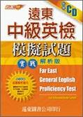 (二手書)遠東中級英檢模擬試題實戰解析版(1書+1CD)