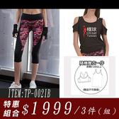 特惠組合三件(組)TP-002IB (商品不含配件內搭)-百貨專櫃品牌 TOUCH AERO 瑜珈服有氧服韻律服