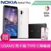 分期0利率 NOKIA 7 Plus 4G/64G 智慧型手機 贈『USAMS 馬卡龍 TYPE-C傳輸線*1 』